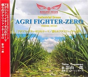 AGRI FIGHTER-ZERO